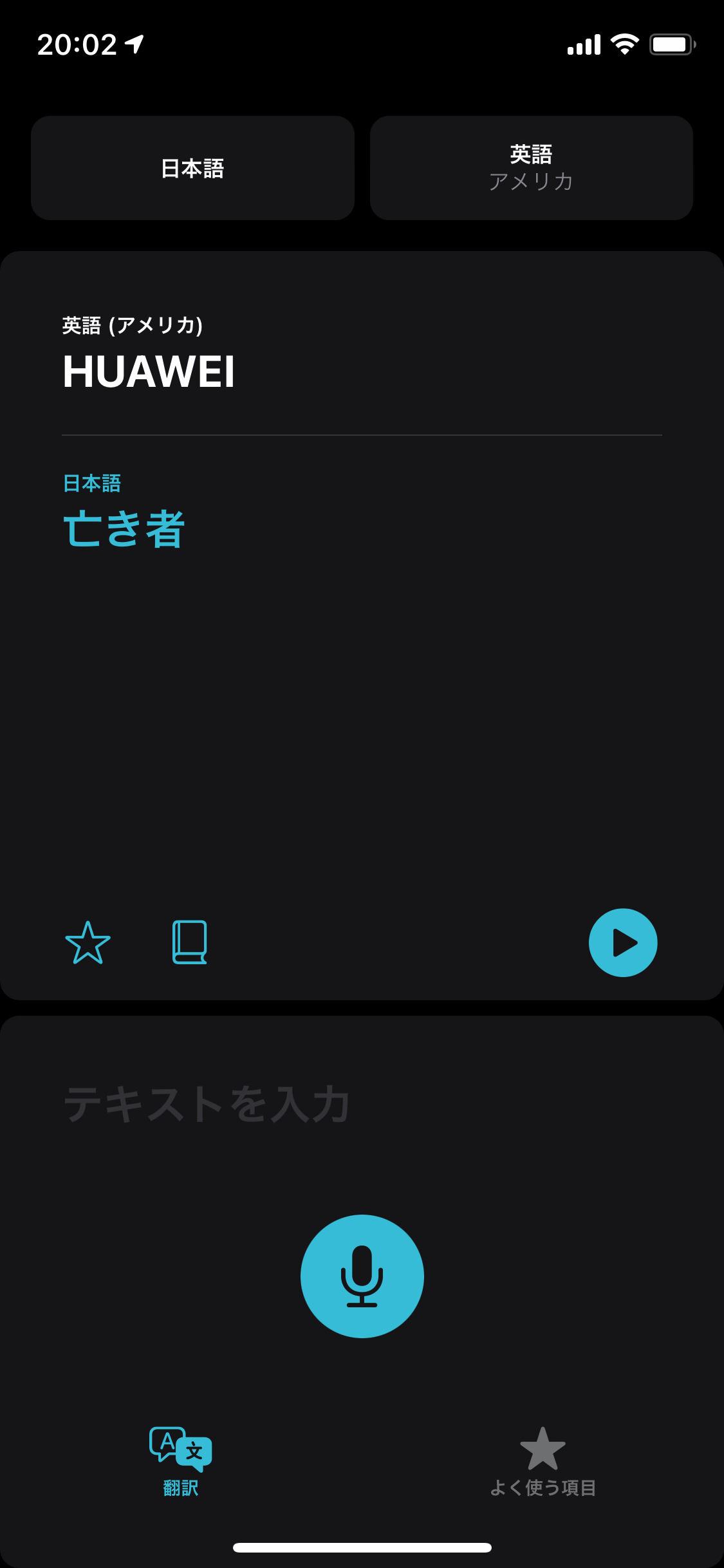 ios-14-translate-huawei-2