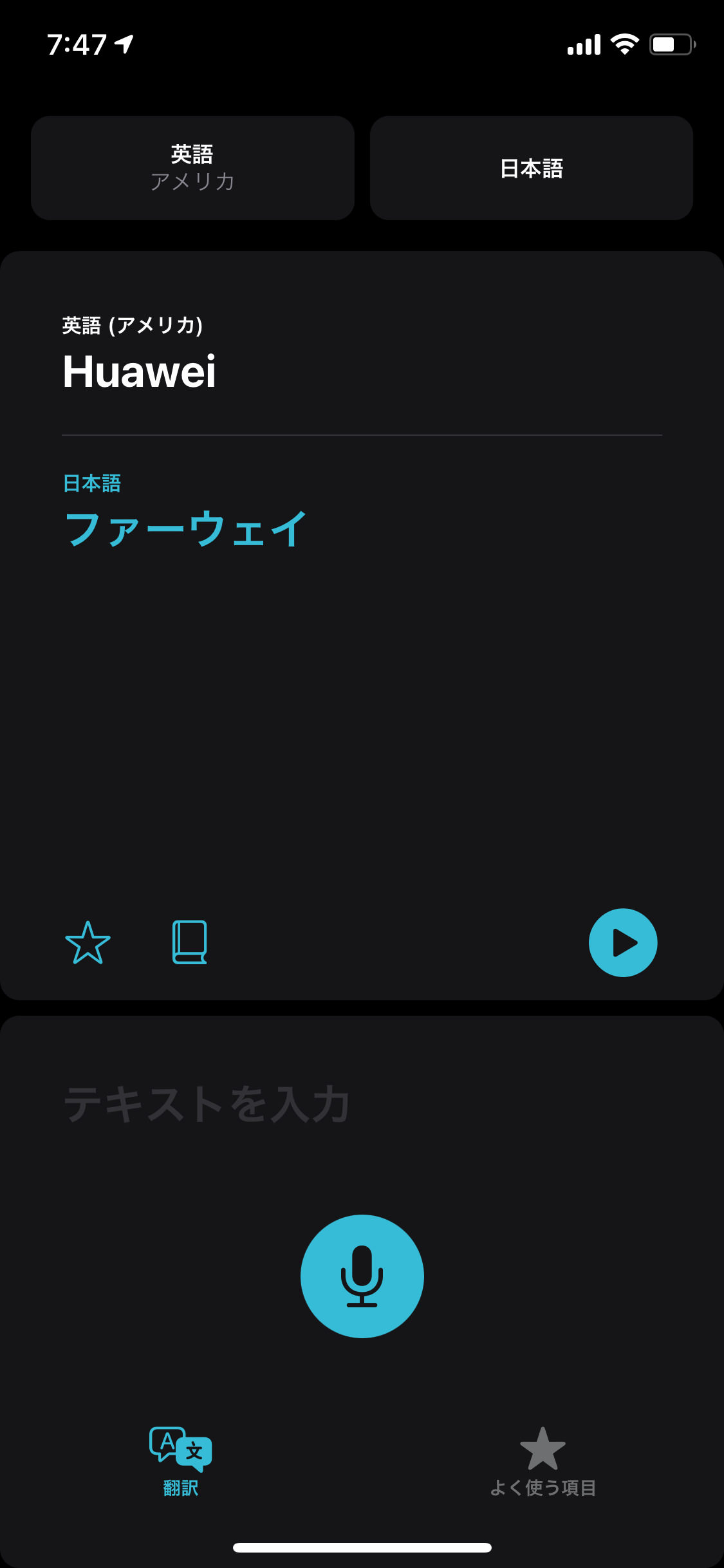 ios-14-translate-huawei-4