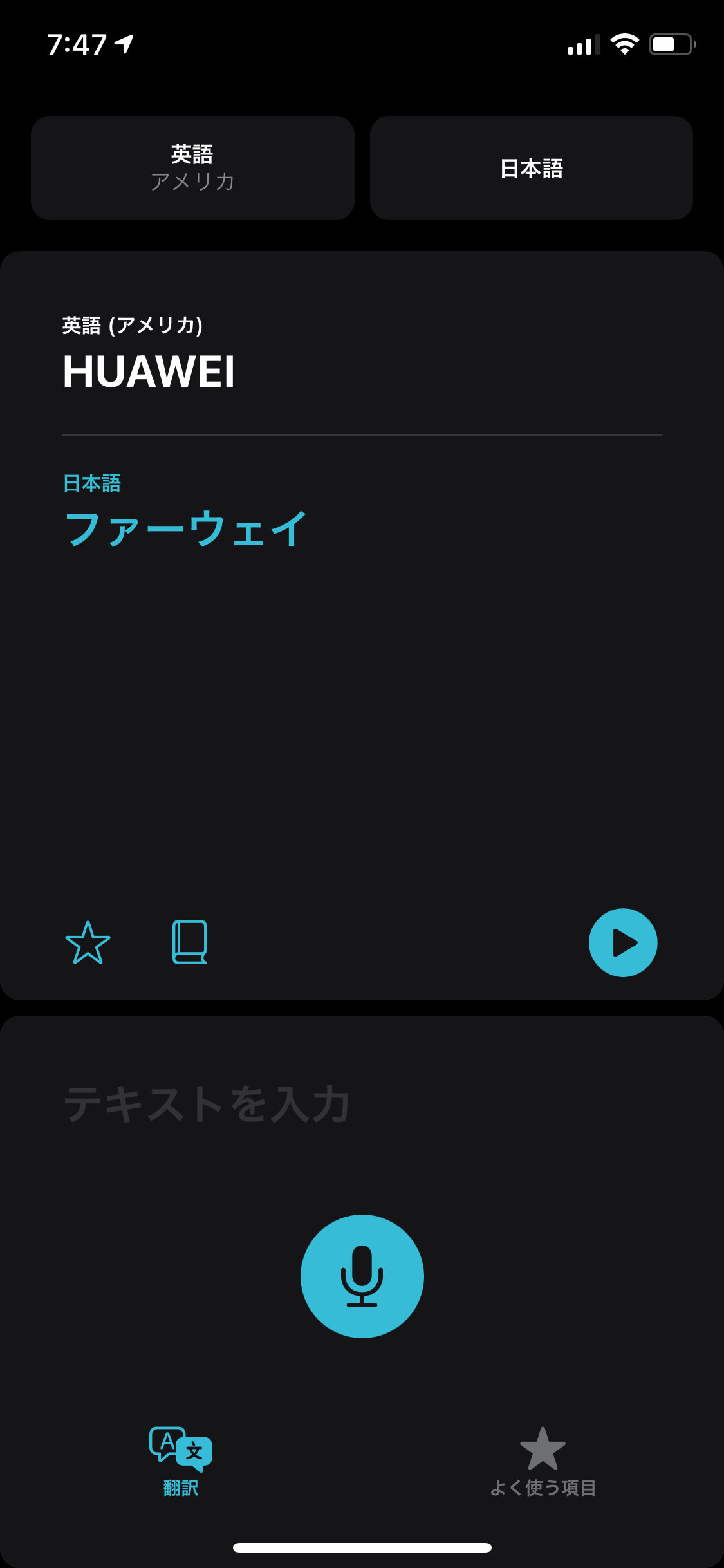 ios-14-translate-huawei-5