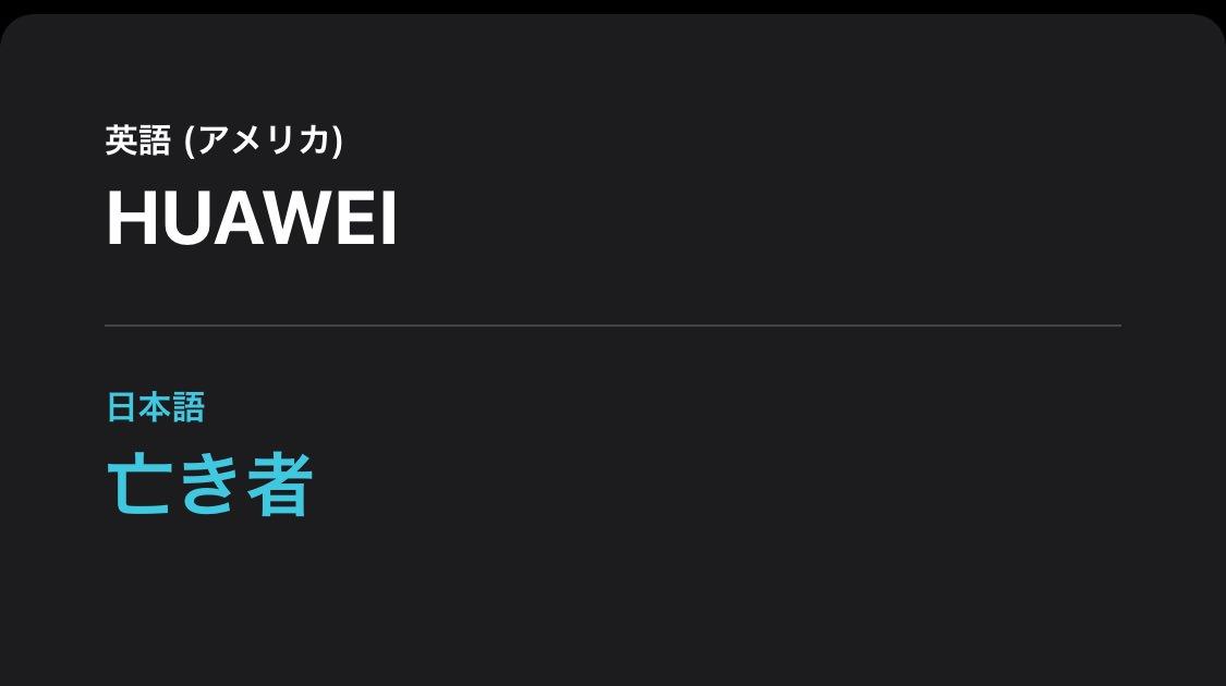 iOS 14「HUAWEI」を「亡き者」「ばか」と翻訳、現在は修正済
