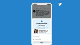 「リツイートする前にリンク先を読んで」Twitterがユーザーに催促を表示、近日中に提供予定