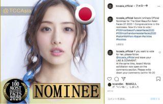 【画像】「アジアで最も美しい顔100人(2020年)」全ノミネート者まとめ【随時更新】