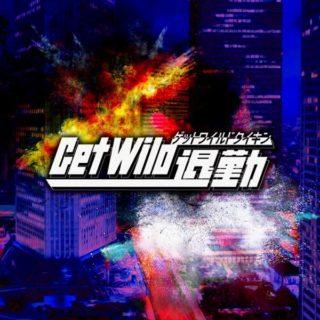 「勤務中ずっとGet Wildが聴けるプレイリスト」TM NETWORKが公開