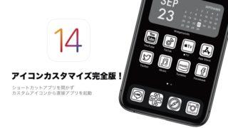 【解説】iPhoneのアイコンカスタマイズ完全版!ショートカットアプリ不要で起動できるカスタムアイコンの作り方