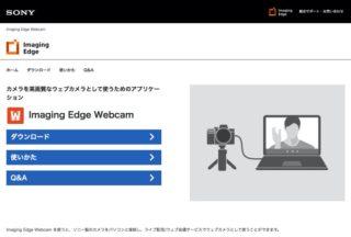 ソニー製カメラのウェブカメラ化する公式ツール「Imaging Edge Webcam」がMacに対応