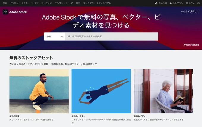 「Adobe Stock」無料コレクションを公開 7万点以上の写真やベクター、イラストなど