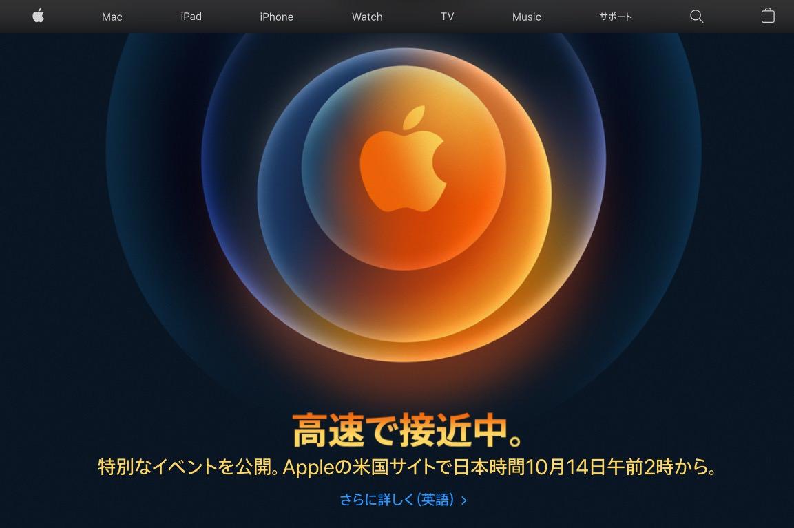 Apple公式サイト「高速で接近中。」、今夜未明のスペシャルイベントを予告