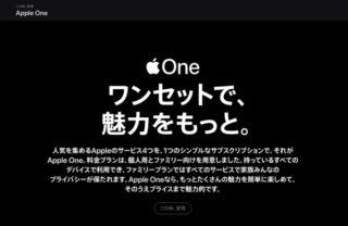 「Apple One」明日より提供開始、4つのサブスクサービスを1つに