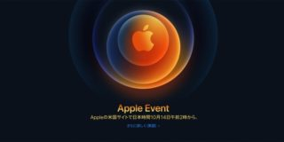 Appleスペシャルイベントで発表される新製品は?予測情報まとめ