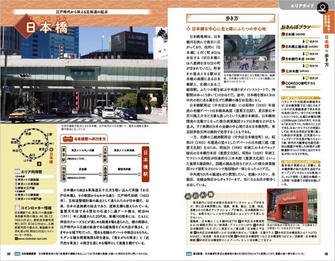 arukikata-tokyo-3.jpg