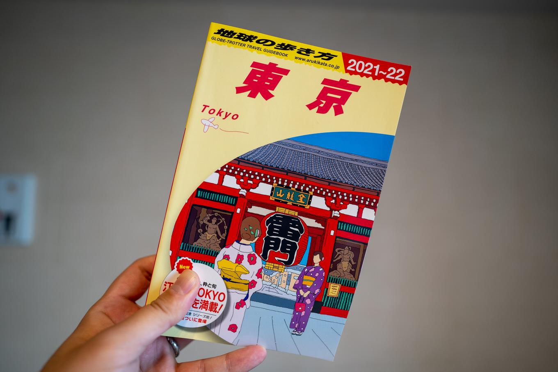 東京生まれ東京育ちだけど新発見だらけ、「地球の歩き方 東京」がすごく良かった