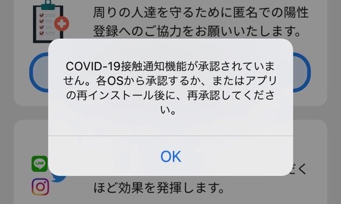 iPhoneの機種変更時は要注意、復元でデータ移行すると接触確認アプリ「COCOA」が無効に