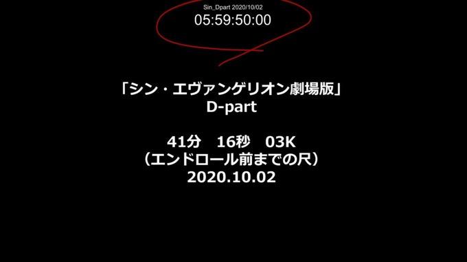 「シン・エヴァ」上映時間へのネット憶測、公式が否定「6時間とか絶対あり得ません」