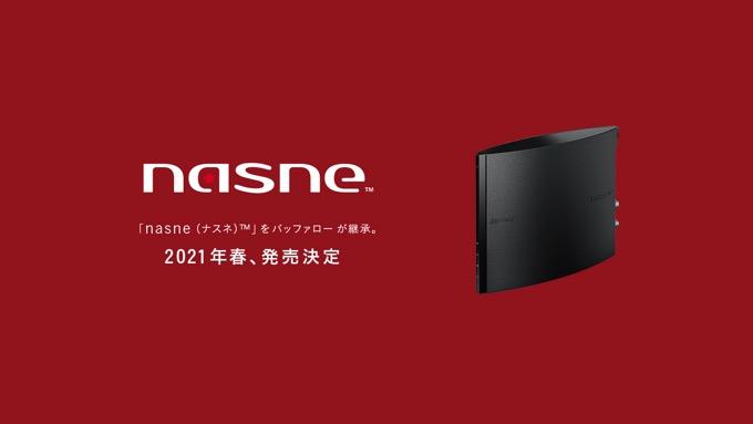 「nasne」復活、バッファローから2021年春に発売決定