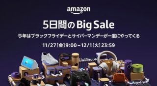 Amazon「ブラックフライデー」開幕、注目商品まとめ!「Fire TV Stick 4K」が久しぶりのセール対象