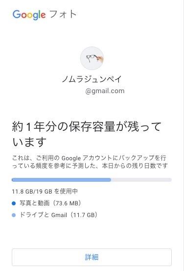 Google photo 1