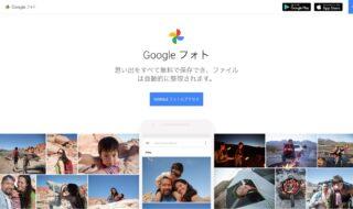 Googleフォトから全データを一括ダウンロードする方法