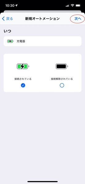 iPhone-charge-Sound-13.jpg