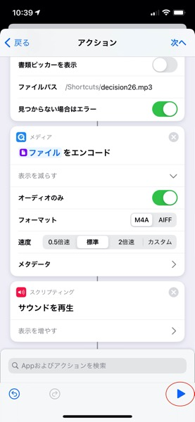 iPhone-charge-Sound-19.jpg