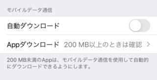 iPhoneのデータ通信量が知らぬ間に増えている人は、アプリの自動ダウンロードの設定を確認しよう