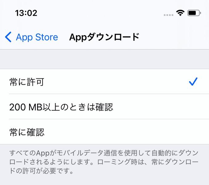 ios-app-auto-update-2.jpeg