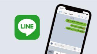 iPhoneのLINEでフォントを変更する方法、カスタムフォントの使い方
