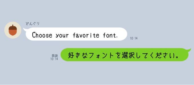 ios-line-custom-font-5.jpg