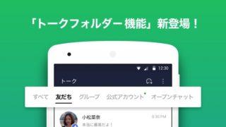 iOS版「LINE」にトークフォルダー機能が追加、トーク一覧を「友だち」「公式アカウント」など自動分類
