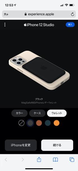 iphone-12-Studio-5.jpg