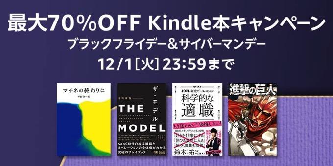 最大70%OFF!Kindle「ブラックフライデー&サイバーマンデー」がスタート