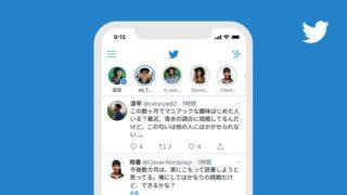 Twitter、24時間で消える投稿「フリート」を提供開始