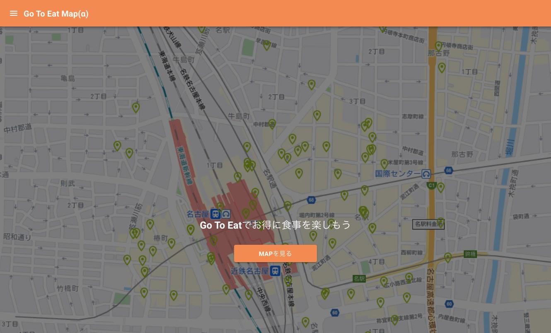 GotoEat-map