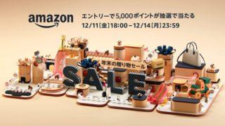 Amazon「年末の贈り物セール」スタート!お得に買い物するためのポイントは「現金チャージ」