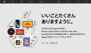 「Apple初売り」1月2日・3日に開催、最大18,000円分のギフトカードを進呈