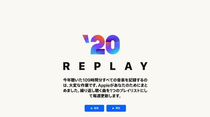 apple-music-replay-2.jpg