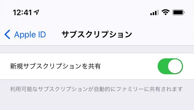 Apple、アプリ内課金のサブスクリプションなどがファミリー共有可能に