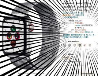 Apple Watch Series 5が最大21,000円OFF!売り切れる前に急げ!