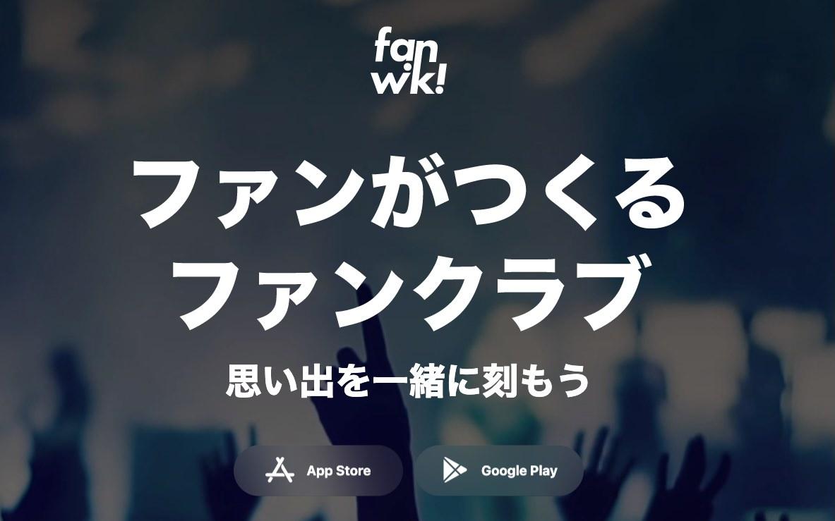 fanwiki