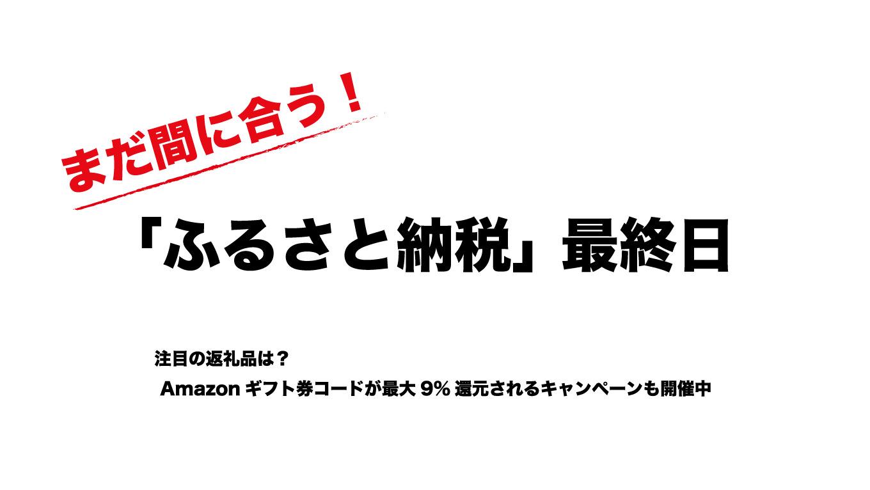 【まだ間に合う】本日は「ふるさと納税」最終日!Amazonギフト9%還元などキャンペーンや注目の返礼品を紹介