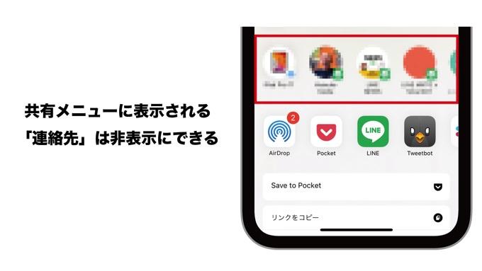 iPhoneの共有メニューに表示される「連絡先」をオフにする方法、うっかり送信しないためにもチェック