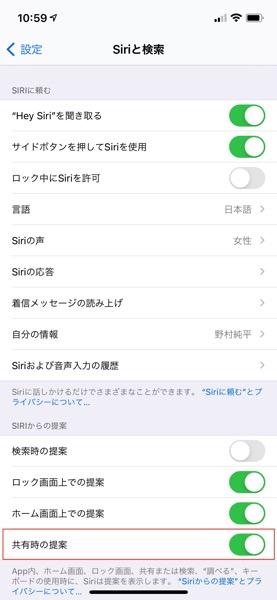 iphone-share-siri-4.jpg