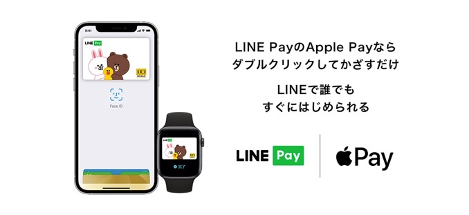 LINE PayがApple Payに対応、iPhoneやApple Watchでタッチ決済が可能に