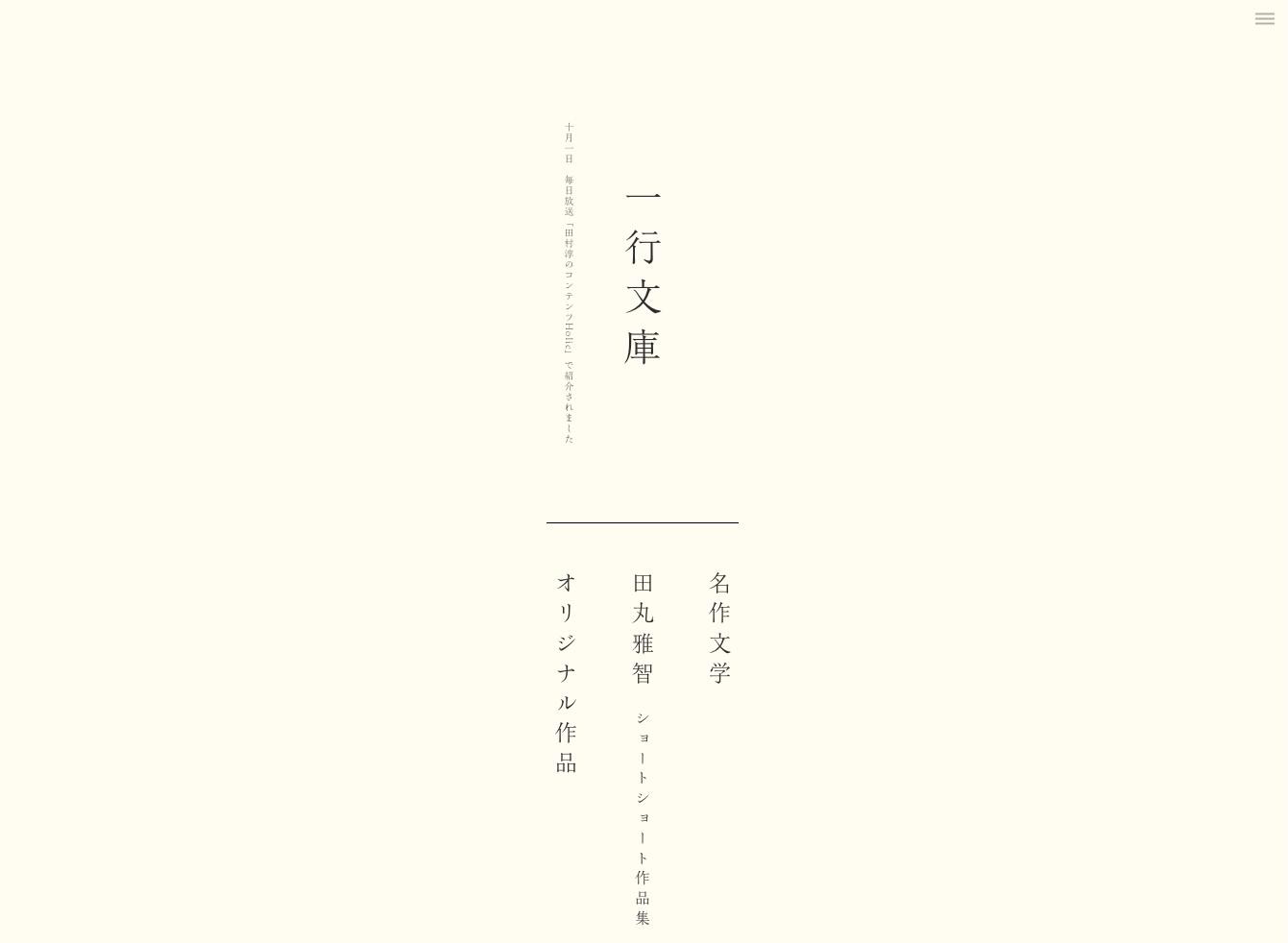 onelinebook
