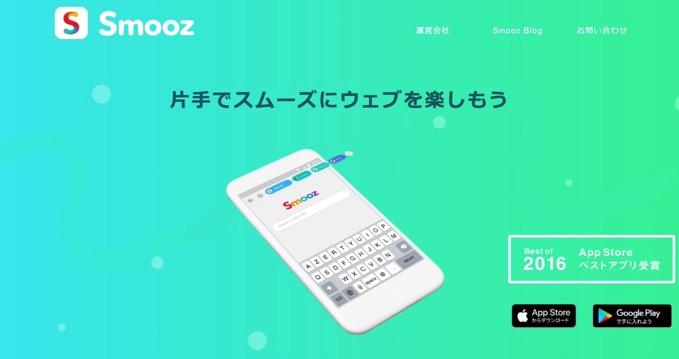 ブラウザアプリ「Smooz」サービス終了、提供継続は困難との結論
