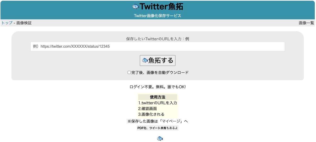 twitter-gyotaku