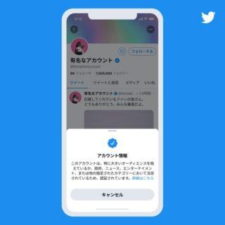 Twitter、来年1月から「認証済みバッジ」付与を再開 新たな申請方法やポリシーを公開