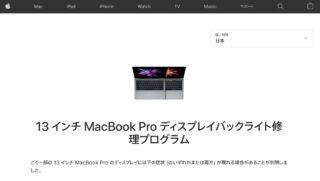 13インチ MacBook Proのディスプレイ不具合、Appleが無償修理プログラムを延長