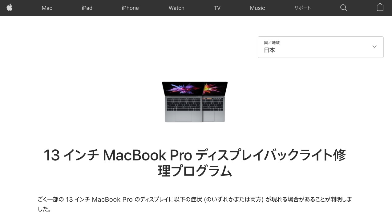 13-inch-macbook-pro-display-backlight-service-2