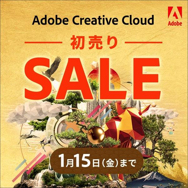 「Adobe Creative Cloud」が27%OFF、Amazonでアドビセール開催中