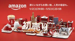「Amazonの初売り」開幕!お得に買い物する方法を忘れずにチェック